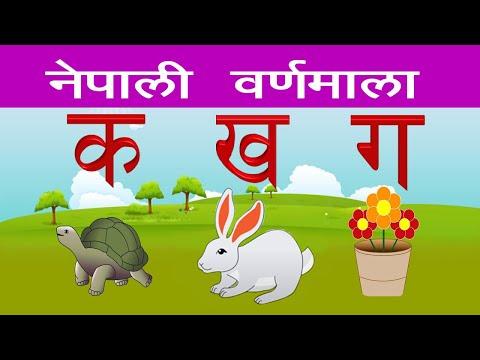 क बाट  कछुवा , Nepali Barnamala || Learning Nepali Alphabets | Ka Bata Kachuwa