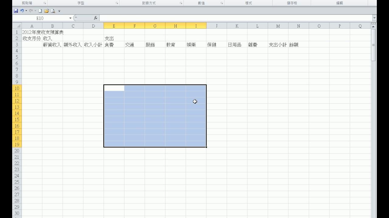 【Excel 2010 教學】009 選取特定資料範圍 - YouTube
