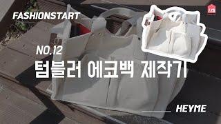 [패션스타트X혜이미] 텀블러 에코백 만들기, 새학기 가…