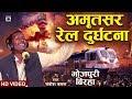 HD Video - सबसे दर्दनाक बिरहा - अमृतसर रेल दुर्घटना - Bhojpuri Birha 2018