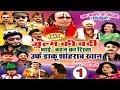 Download Bhojpuri Nautanki | जुल्म की वर्दी उर्फ़ डाकू सोहराब खान (भाग 1 )  | Bhojpuri Nach Programme | MP3 song and Music Video