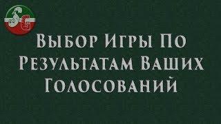 Steep Gamer - Результаты голосований 16.12.2018 - Чеченский игровой канал