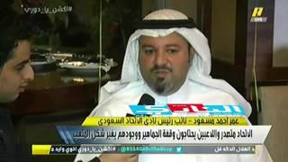 تصريح عمر مسعود نائب رئيس نادي BالاتحادB Bقبل مواجهة نادي Bالنصر