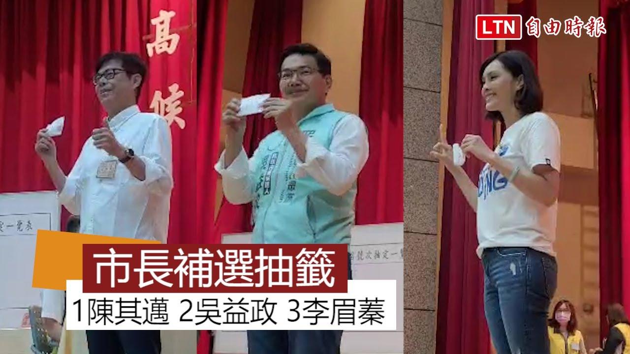 高雄市長補選抽籤 1號陳其邁、2號吳益政、3號李眉蓁