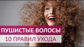 🔴 КАК УХАЖИВАТЬ ЗА ПУШИСТЫМИ ВОЛОСАМИ: 10 ГЛАВНЫХ ПРАВИЛ  ★ Women Beauty Club