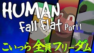 【実況】声優 花江夏樹がヒューマンフォールフラットを友達とプレイ!【Human Fall Flat】part1