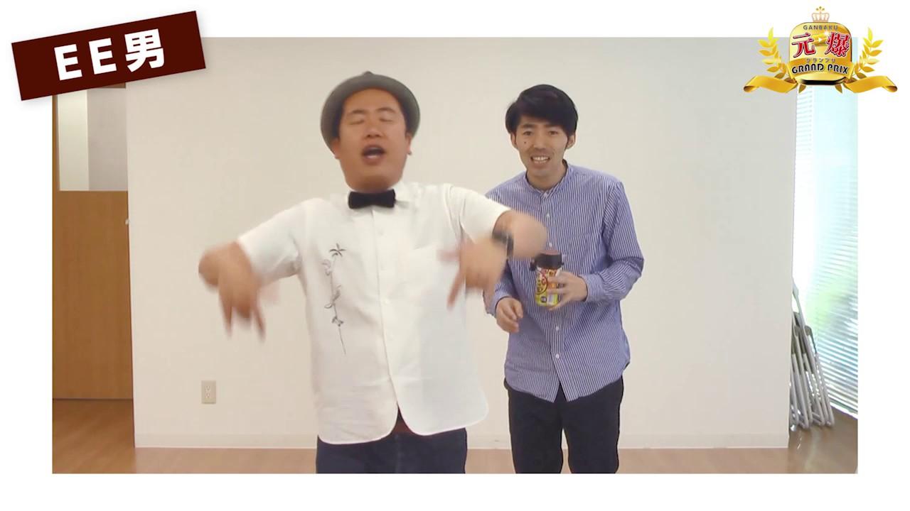 EE男② - YouTube