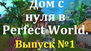 Качаем Дом с нуля в Perfect World. Выпуск №1