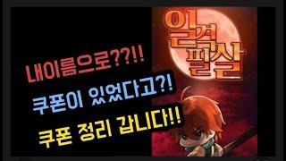 [게임추천] 일격필살!!! 5편!!  [쿠폰.뽑기] (…
