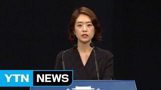 [현장영상] 문재인 대통령, 다음 주 동남아 3개국 순방 / YTN