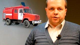 Проверка правил пожарной безопасности на предприятии.Что нужно знать? ч.1