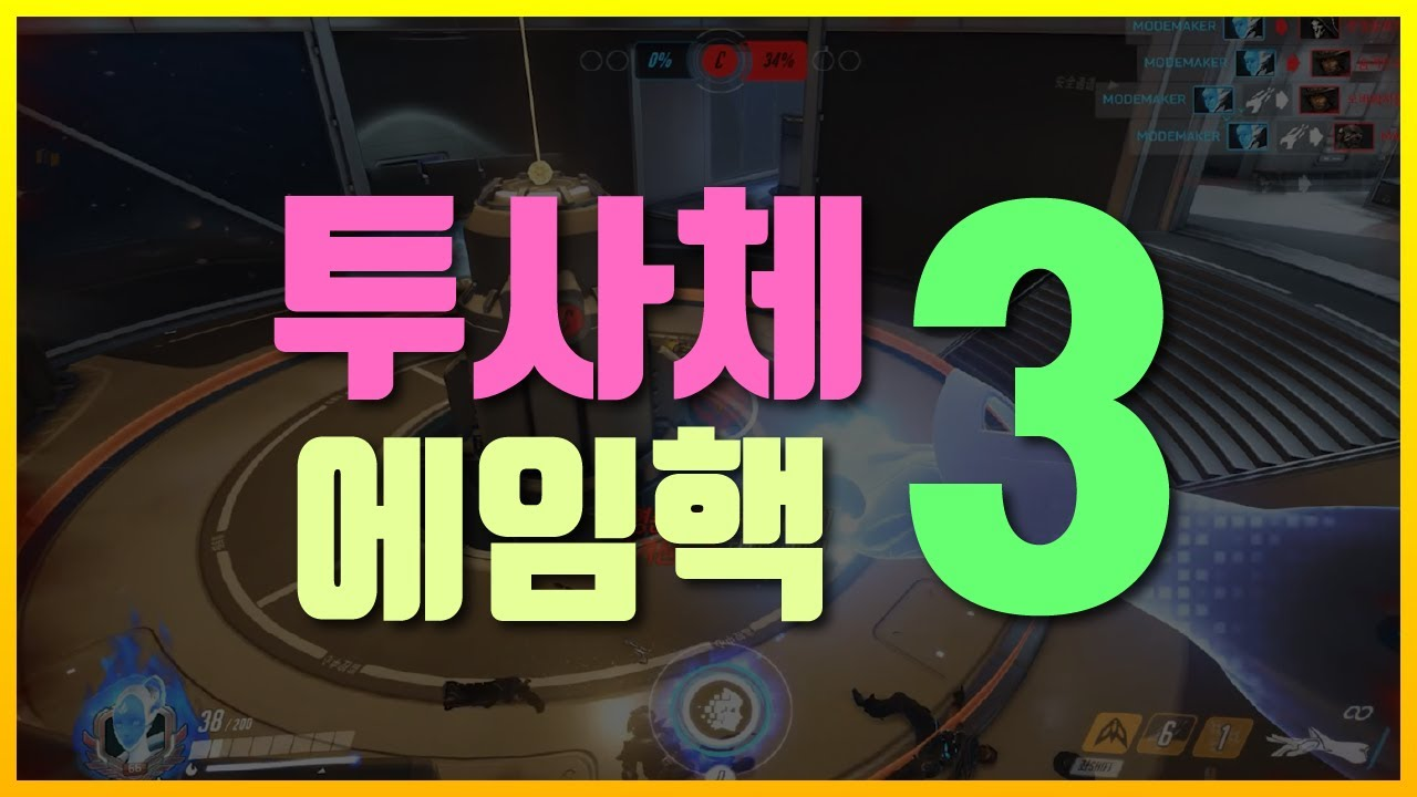 【Projectile Aimbot 3 (with Echo Aimbot)】 MOMAKER OVERWATCH WORKSHOP 2020