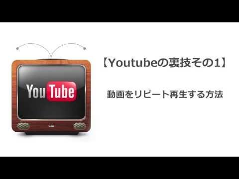 Youtubeで動画をリピート再生させる方法−その1