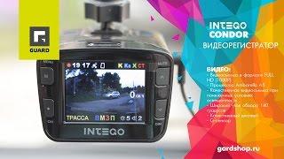 Регистратор+радар-детектор  INTEGO Condor