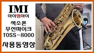아이엠아이사의 악기용 무선마이크 TOSS-8000시리즈…