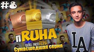 FIFA 15 | пRuha | #8 | Сумасшедшая серия