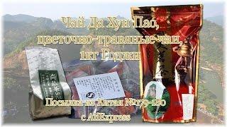 1кг ягод годжи, Чай Да Хун Пао, цветочно-травяные чаи. Посылка из Китая №179-180