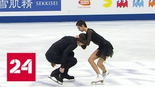 Фигурное катание Две пары из России в призерах чемпионата мира Россия 24