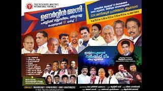 UNARVIN AGNI  2019 DAY 14 Thiruvalla | Pr Abraham Charles | Manna Television