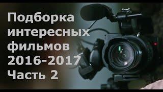 Самые интересные фильмы 2016 - 2017  | 2 часть | Трейлеры на русском | HD
