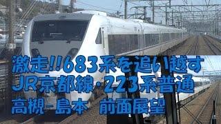 【前面展望】激走!683系を追い越す223系普通(JR京都線 高槻-島本)