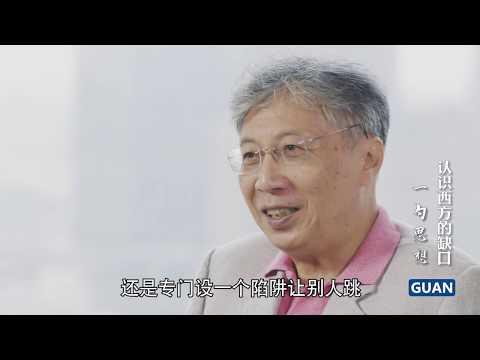 年轻时我也爱读《丑陋的中国人》,直到我开始在西方生活