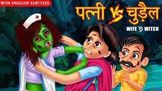पत्नी Vs चुड़ैल | भूतिया डॉक्टर 2 | Hindi Horror Story | Kahaniya in Hindi | Dream Stories TV