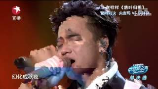 【高清】Chinese Idol中国梦之声总决选梦想之夜130825:李祥祥《落叶归根》