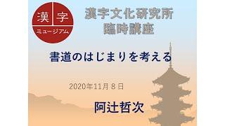 京都・祇園にある(公財)日本漢字能力検定協会が運営する「漢字ミュージアム」より、2020年11月8日に公開収録しました「漢字文化研究所臨時講座」をお届けします。