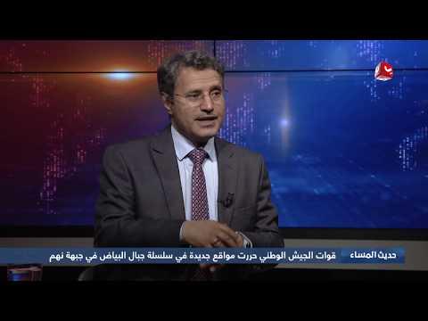 جبهة نهم .. أمل اليمنيين بالوصول الأقرب لصنعاء  | حديث المساء