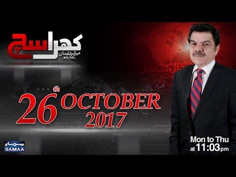 Khara Sach - SAMAA TV - 26 Oct 2017
