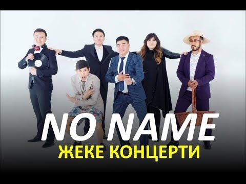 NO NAME командасынын жеке концерти / LIVE Концерт 2018
