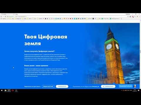 Arcona   Блокчейн экосистема  объединяющая реальный и виртуальный миры !!!