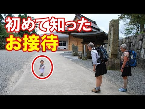 【海外の反応】外国人が貴重な体験に大興奮!「素晴らしい文化!」四国お遍路の最終局面に体験した結末に海外から絶賛の声!【すごい日本】
