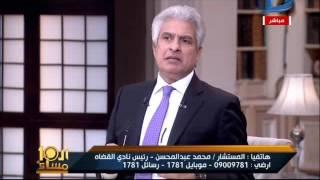 العاشرة مساء| رئيس نادى القضاه: اختيار رئيس الجمهورية لرئيس محكمة النقض أمر مرفوض