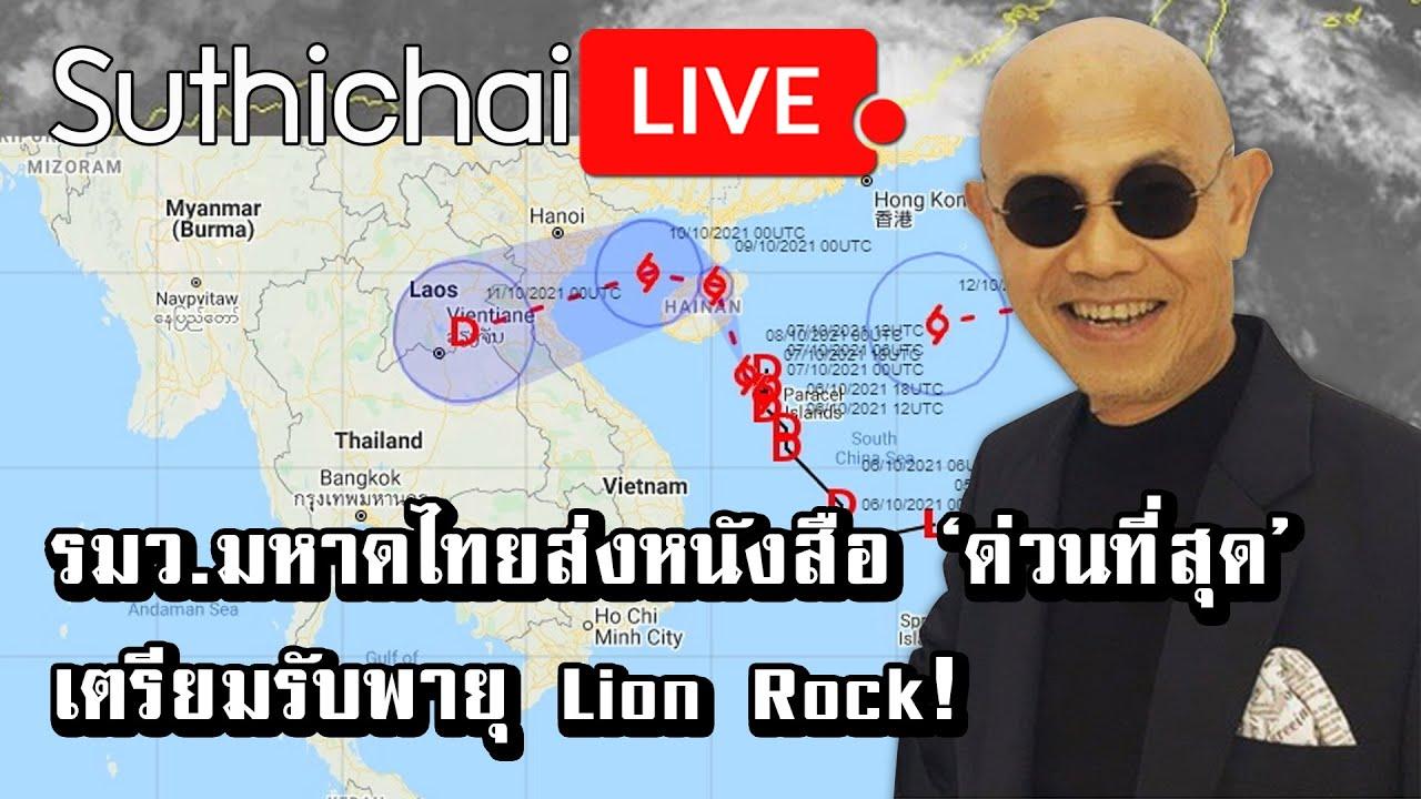 รมว.มหาดไทยส่งหนังสือ 'ด่วนที่สุด' เตรียมรับพายุ Lion Rock!: Suthichai live 9-10-64