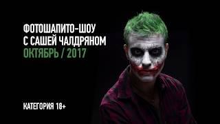 Фотошапито-шоу с Сашей Чалдряном. Октябрь 2018