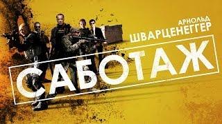 Саботаж - Официальный трейлер