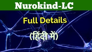 Nurokind-LC full details in Hindi