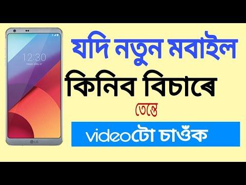 Want buy mobile? Online or offline is better ? Assamese video