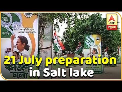 Reporter Stories: 21 July preparation in Salt lake Central park   ABP Ananda