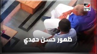 ظهور حسن حمدي بمقصورة «برج العرب» لمتابعة مباراة الأهلي وبيراميدز