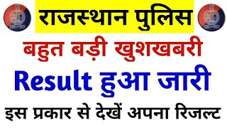 Rajasthan Police Result Declared// Rajasthan Police Constable Result 2018