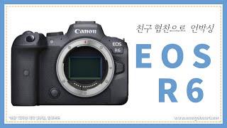 친구협찬~!! 캐논 EOS R6 마음대로 언박싱 (wi…