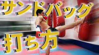 10個のキックボクシングコンビネーション【サンドバッグ】