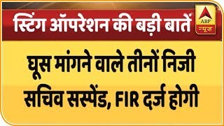 ABP News' Bribery Sting: SIT Asked To Complete Investigation In Ten Days | ABP News