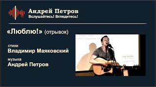 """#FMDost - """"Люблю!"""" (муз. А.Петров ст. В.Маяковский Н.Рубцов)(фрагмент)"""