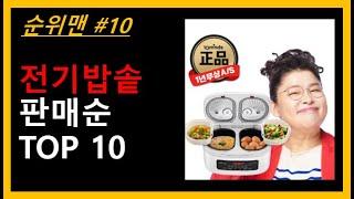 전기밥솥 TOP 10 - 전기밥솥 구입고민중이신가요? …