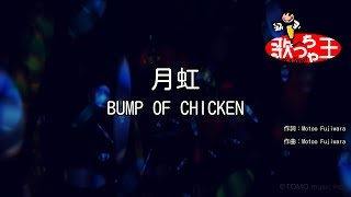【カラオケ】月虹/BUMP OF CHICKEN