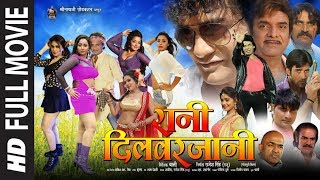 RANI DILBARJANI | LATEST BHOJPURI MOVIE 2019 | Ft.Shyam Dehati, Archana Singh, Monalisa, Kunal Singh